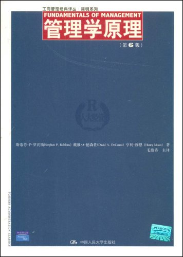管理學原理(第6版)