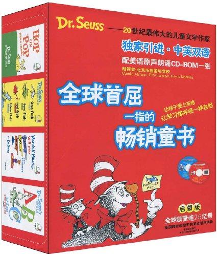 苏斯博士双语经典系列(共8册)(启蒙版)(附赠光盘1张)