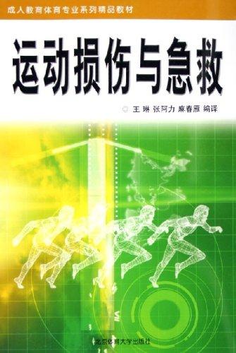 运动损伤与急救(成人教育体育专业系列精品教材)