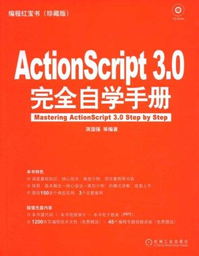 ActionScript 3.0完全自学手册(珍藏版)(附VCD光盘1张)