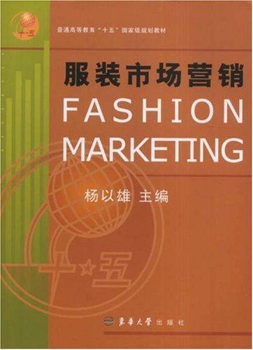 服裝市場營銷
