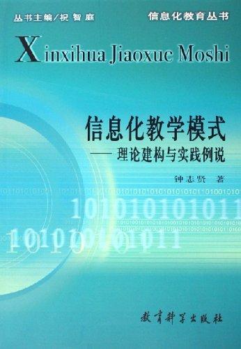 信息化教学模式:理论建构与实践例说