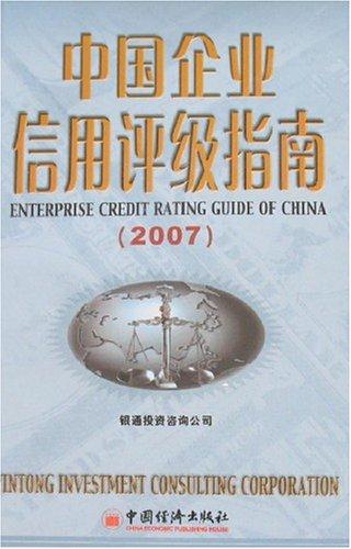 中国企业信用评级指南(2007)