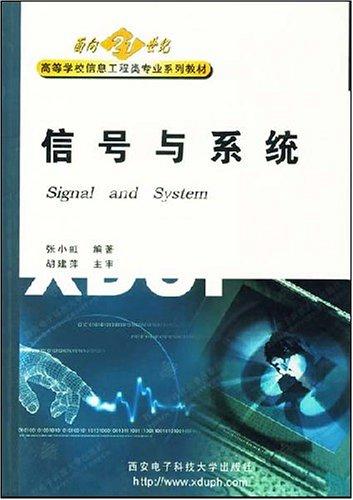 信号与系统学习指导