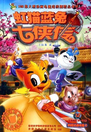 虹猫蓝兔七侠传12