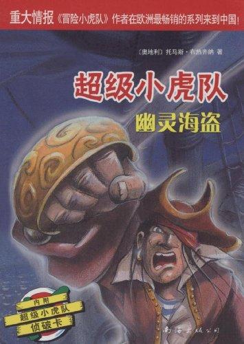 幽靈海盜/超級小虎隊