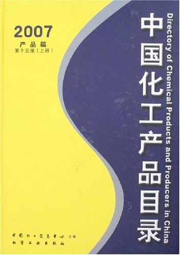 中国化工产品目录2007(第十五版)(上下)
