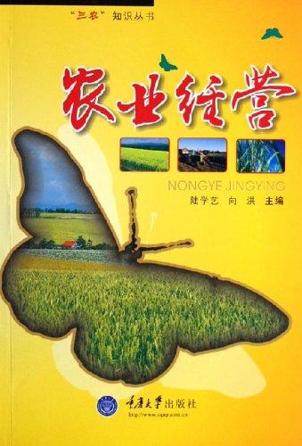 农业经营/三农知识丛书