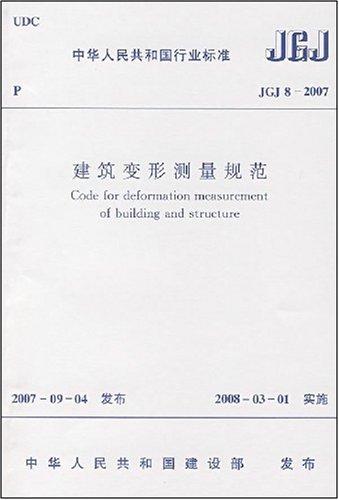 建筑变形测量规范JGJ8-2007