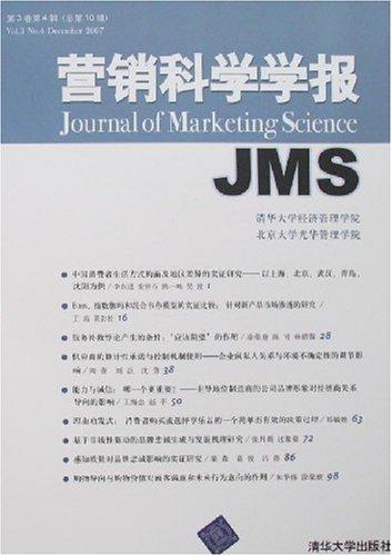 营销科学学报第三卷第四辑(总第10辑)
