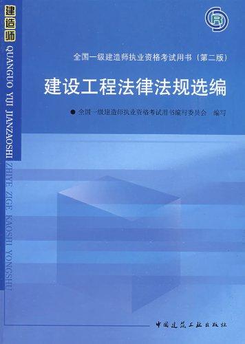 建设工程法律法规选编(附VCD光盘1张)