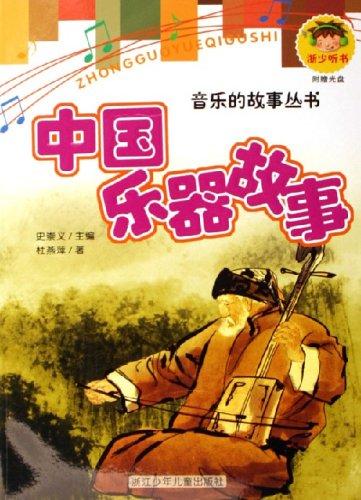 中国乐器故事(附光盘)
