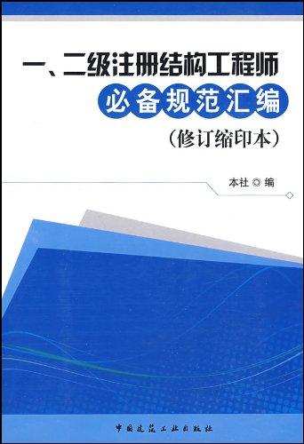 一、二级注册结构工程师必备规范汇编(修订缩印本)