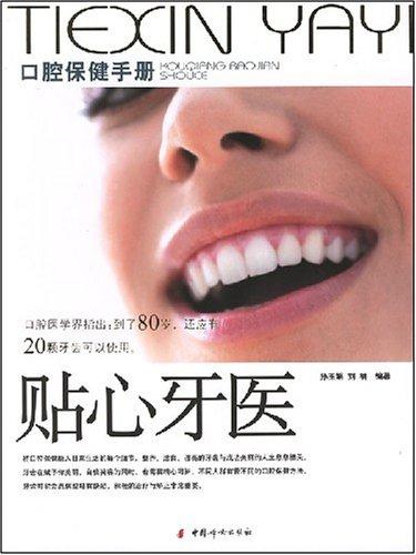 贴心牙医:口腔保健手册