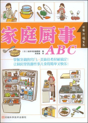 家庭厨事ABC