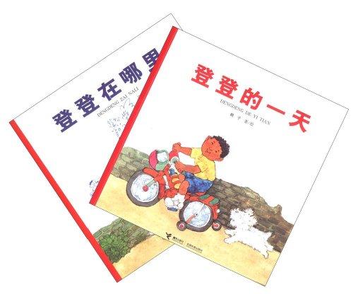 中国第一本立体地图认知图画书:登登在哪里+登登的一天(签名本)