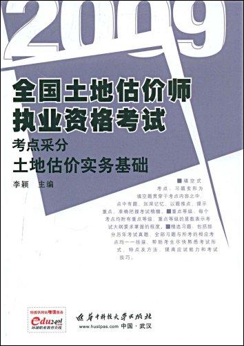 2009土地估价实务基础