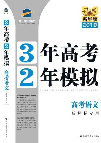 曲一线科学备考·3年高考2年模拟:高考语文(新课标专用)(2010精华版)(附赠答案全解全析1本)