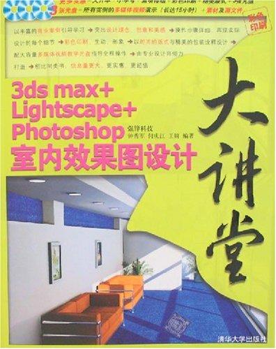 3ds max+Lightscape+Photoshop室内效果图设计大讲堂(附盘)