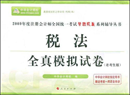2009税法全真模拟试卷(老考生版)
