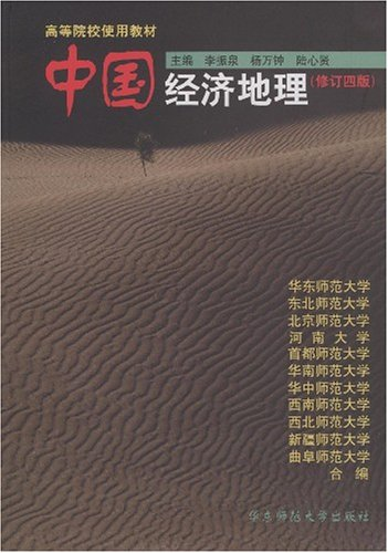 中国经济地理(修订4版)
