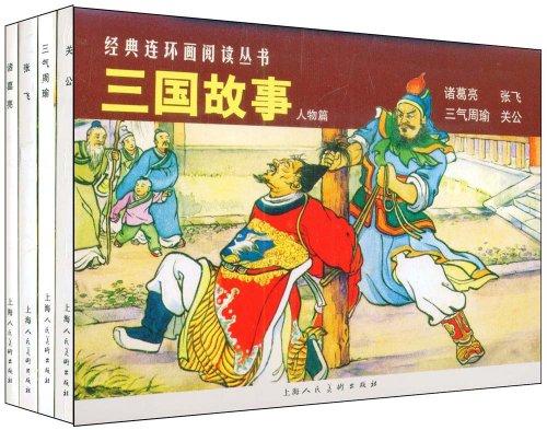 三國故事(人物篇)(套裝共4冊)