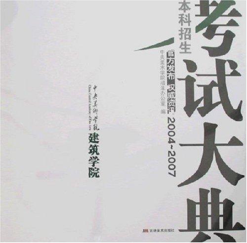 中央美术学院建筑学院本科招生考试大典(2004-2007)