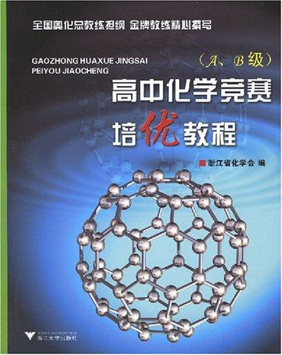 高中化學競賽培優教程(A\B級)