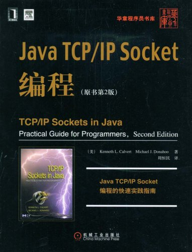 Java TCP/IP Socket编程(原书第2版)