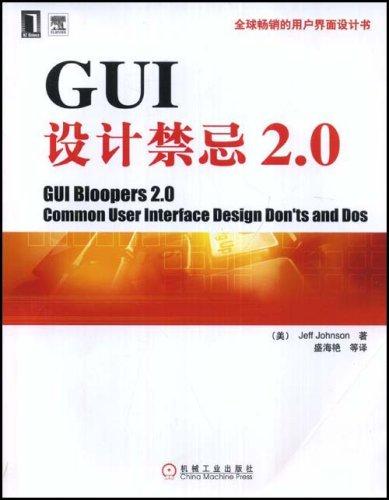 GUI設計禁忌2.0