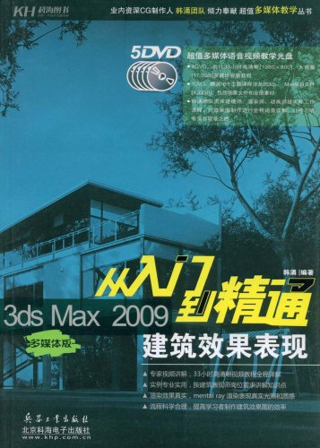 3ds Max2009從入門到精通:建築效果表現(多媒體版)(附DVD光盤5張)