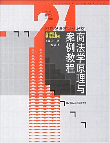 商法学原理与案例教程(法律硕士研究生用书21世纪法学系列教材)