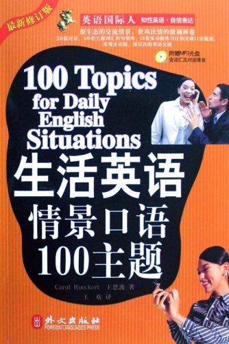 生活英语情景口语100主题(附赠MP3光盘1张)