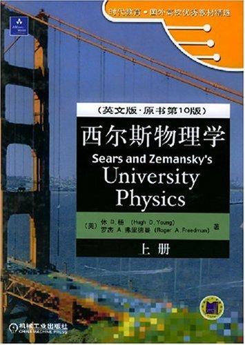 西爾斯物理學(英文版原書第10版)(上下)