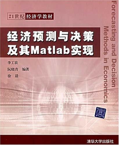 经济预测与决策及其Matlab实现