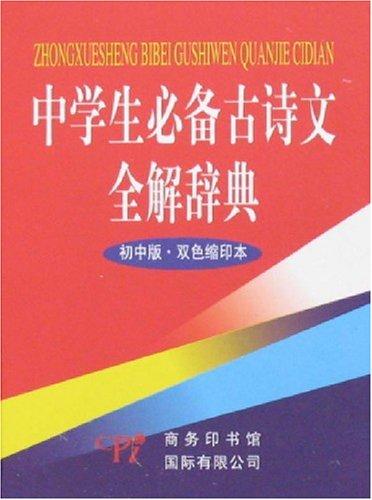 中学生必备古诗文全解辞典(初中版·双色缩印本)