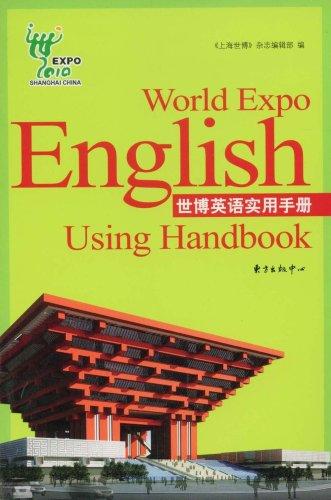 世博英语实用手册_上海世博杂志编辑部_Txt电