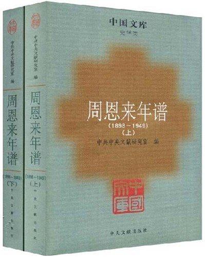 周恩来年谱(1898-1949)(上下)(史学类)