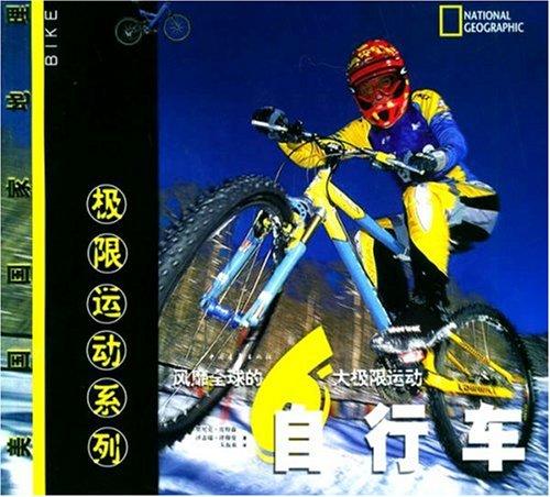 自行车(莫尼克·皮特森)封面图片