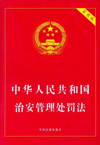 中华人民共和国治安管理处罚法(实用版)