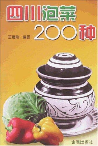 四川泡菜200种