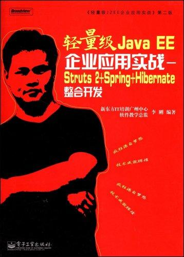 輕量級Java EE企業應用實戰:Struts 2+Spring+Hibernate整合開發(附CD