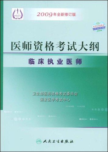 临床执业医师:医师资格考试大纲(2009年全新修订版)