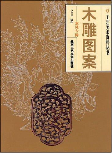 进行总结整理,连续出版了《木雕图案》,《木雕图案·续》,《中式装修