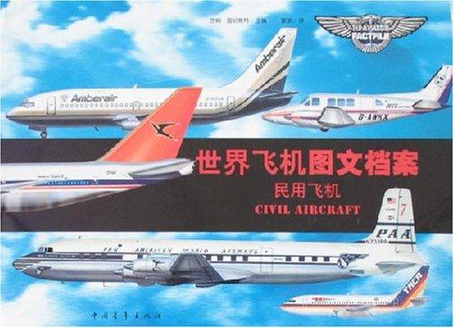 世界飞机图文档案:民用飞机