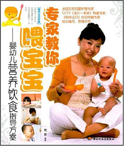 专家教你喂宝宝:婴幼儿营养饮食指导方案