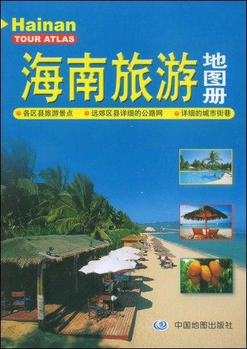 海南旅游地图册(中国地图出版社)