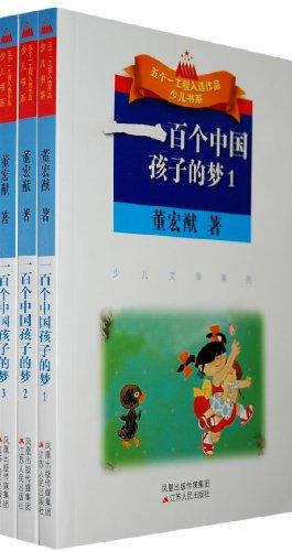 一百个中国孩子的梦(共3册)