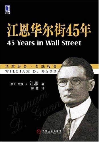 江恩华尔街45年(威廉·D·江恩  著)