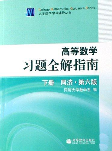 高等数学习题全解指南(下)(同济第6版)